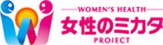 女性のミカタ WOMEN'S HEALTH PROJECT